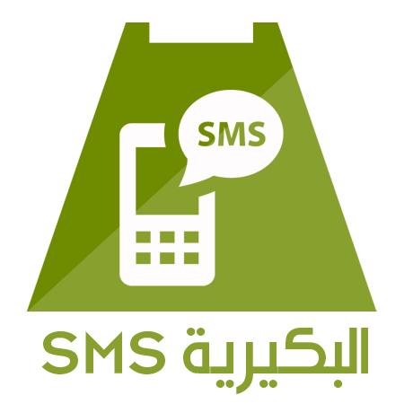 "ط§ظ""ط¨ظƒظٹط±ظٹط© SMS"